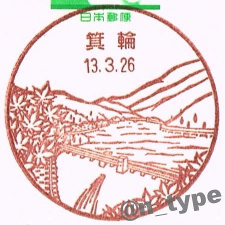 110150_箕輪_20010326_箕輪ダム