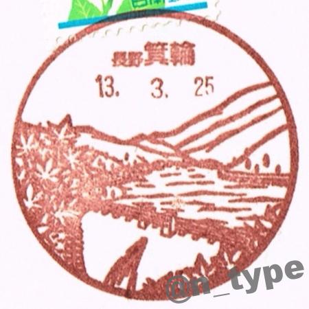 110150_箕輪_20010325_箕輪ダム