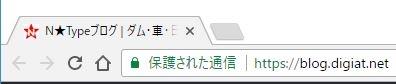 N★Type ブログ SSL化