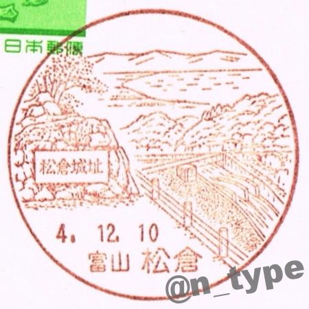 321130_松倉_19921210_角川ダム
