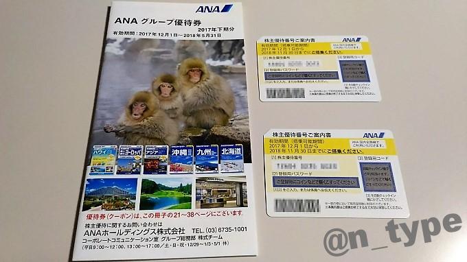 ANA 株主優待 2017下期