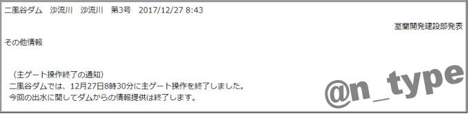 放流通知_2017最終_二風谷ダム_