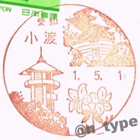 210910_小渡_19890501_矢作ダム