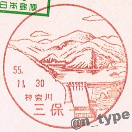 022100_三保_19801130_三保ダム