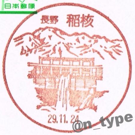 112210_稲核_20171124_稲核ダム
