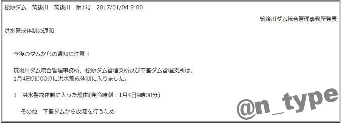 放流通知_2017最初_松原ダム