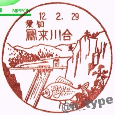 211160_鳳来川合_20000229_宇連ダム