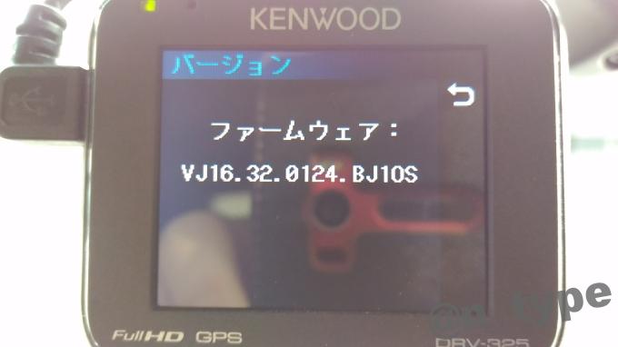 DRV-325 更新後 ファームウェア VJ16.32.0124.BJ1OS