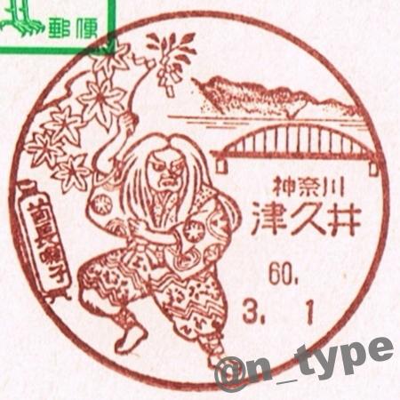 020250_津久井_19850301_城山ダム