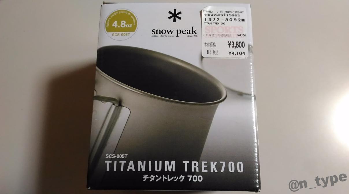 スノーピーク チタントレック700  SCS-005T 箱