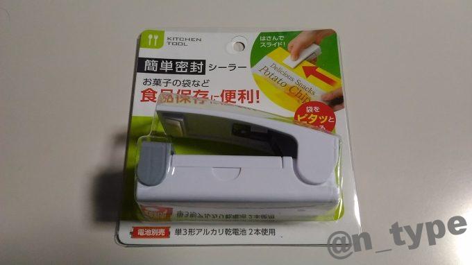 100円ショップ 簡単密封シーラー