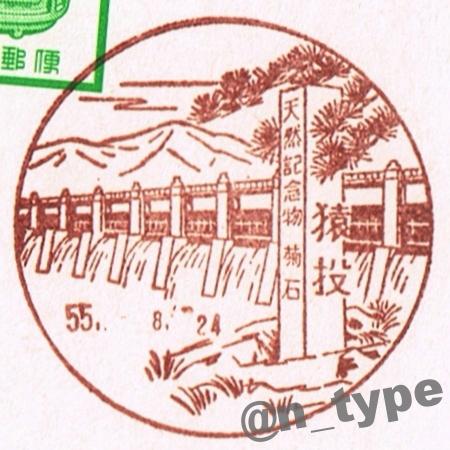 210970_猿投_19800824_越戸ダム