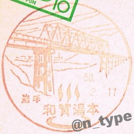831510_和賀湯本_19750217_湯田ダム