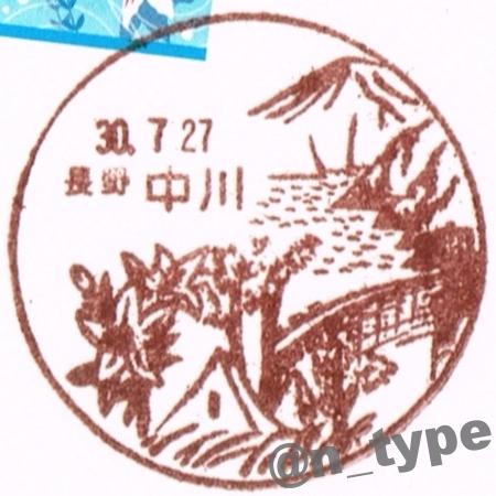 111250_中川_20180727_小渋ダム