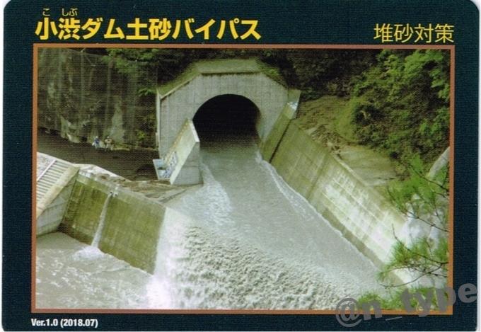 小渋ダム土砂バイパストンネルカード