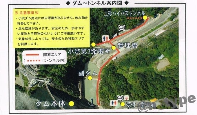 小渋ダム開放DAY ダム~トンネル案内図