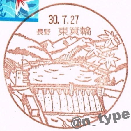 112410_東箕輪_20180727_箕輪ダム
