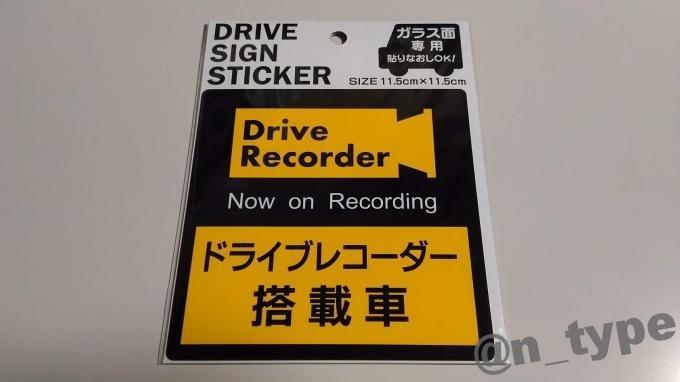 100円ショップ ドライブレコーダー ステッカー