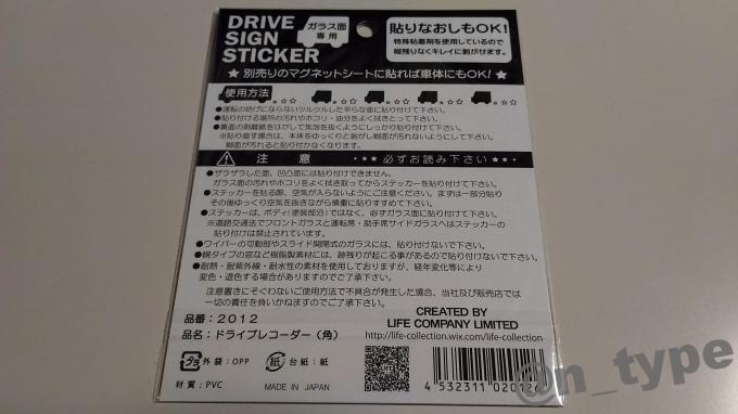 100円ショップ ドライブレコーダー ステッカー 裏面