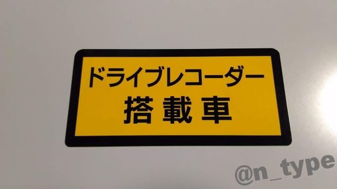 100円ショップ ドライブレコーダー ステッカー 加工済