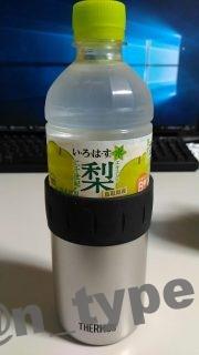 サーモス 保冷缶ホルダー JCB-352 いろはす 梨 555mlペットボトル