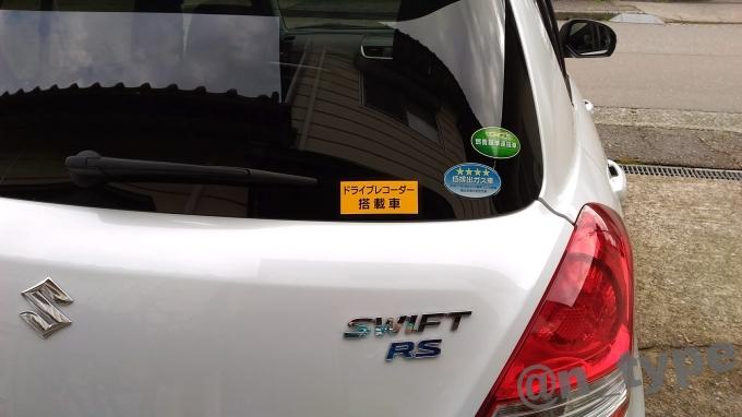 スイフトRS ドライブレコーダー搭載車 ステッカー 貼り付け