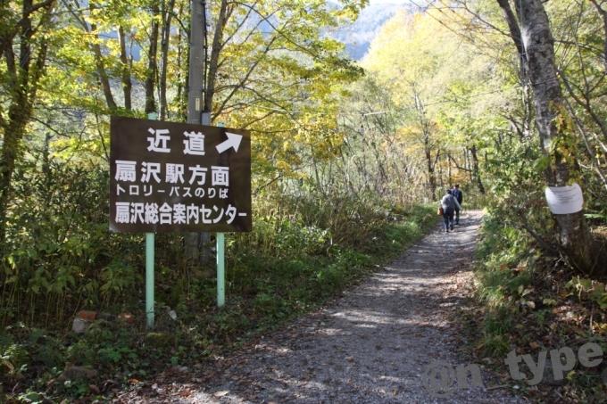 扇沢駅近道