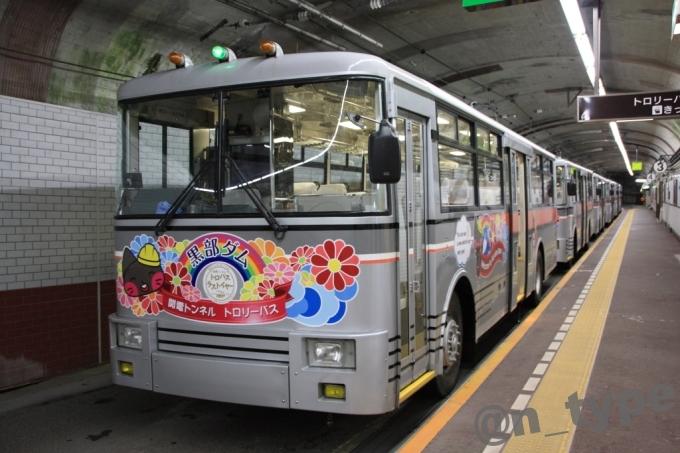 トロリーバス 黒部ダム駅にて