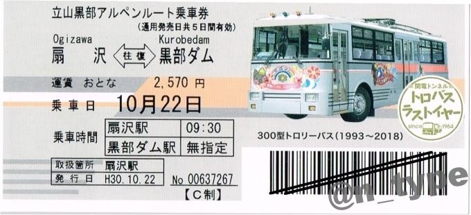 トロバスラストイヤー乗車券 300型