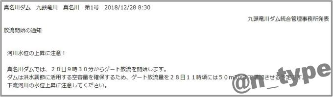 2018_放流通知文_最後_真名川ダム