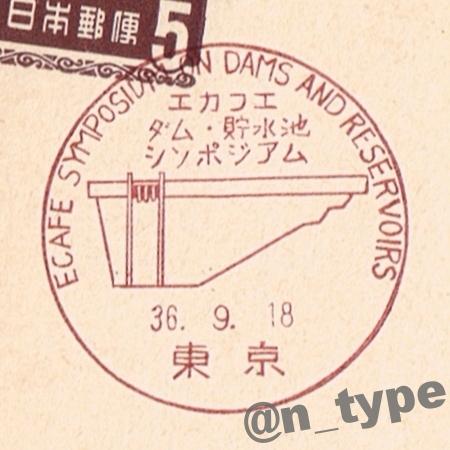 010160_東京_19610918_小型印