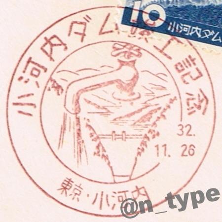 011650_小河内_19571126_特印_小河内ダム