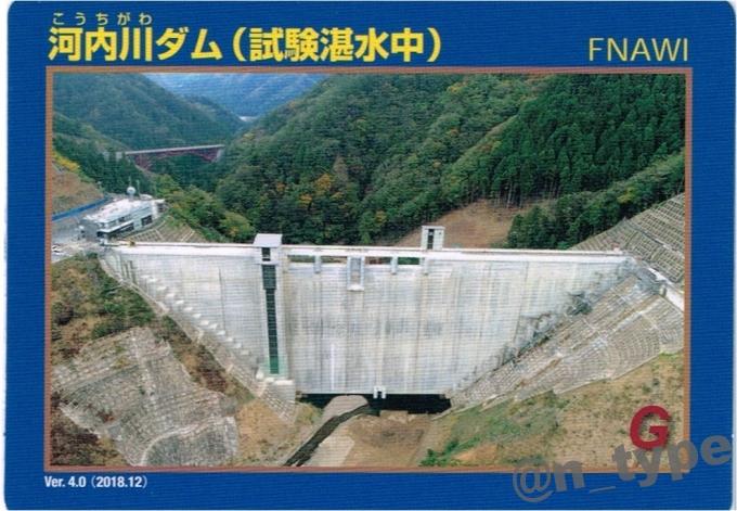河内川ダム(試験湛水中) ダムカード Ver.4