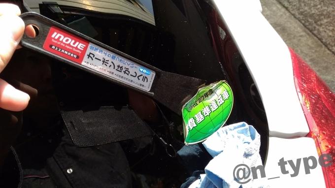 スイフトRS 燃費基準達成車・低排出ガス車 ステッカー剥がし中