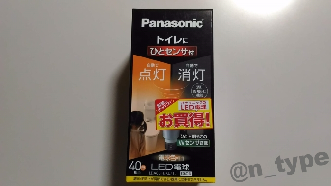 LED電球 ひとセンサタイプ(トイレ向け) 6.0W(電球色相当) LDA6LHKUTL