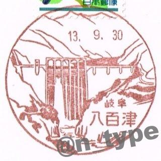 八百津郵便局 風景印 2001-09-30