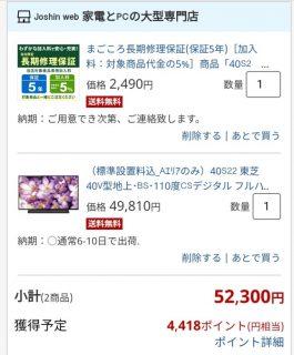 40S22 ネット購入価格 下調べ