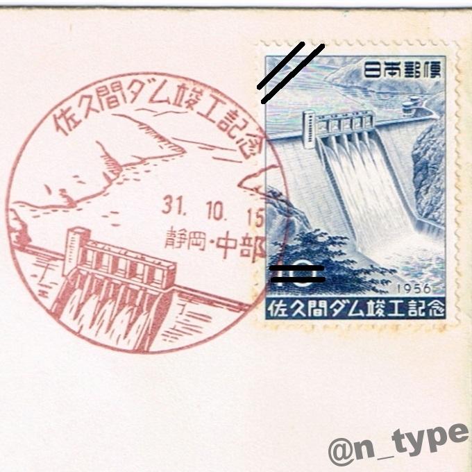 佐久間ダム竣工記念切手と特印