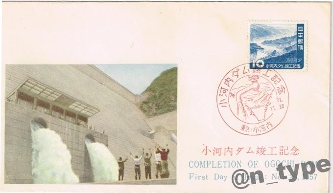 FDC 小河内ダム竣工記念 JPCA