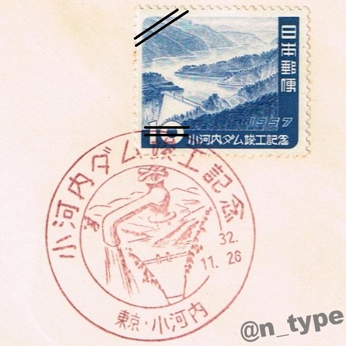 小河内ダム竣工記念切手と特印