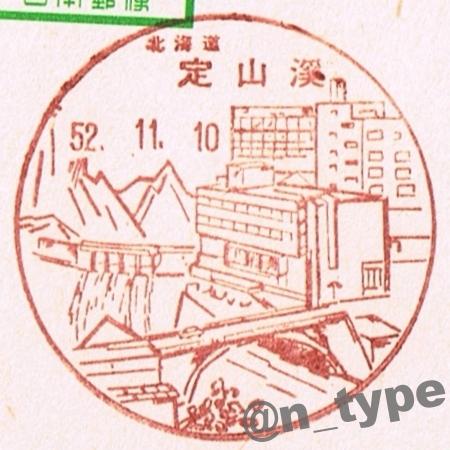901630_定山渓_19771110_豊平峡ダム