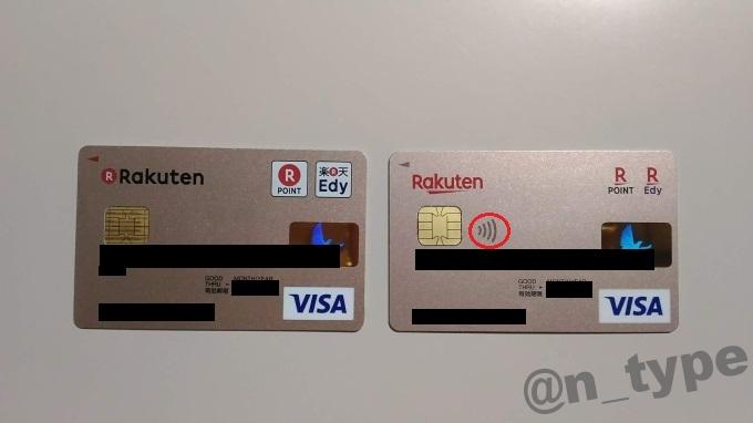 楽天カード VISAタッチ対応 新旧比較 表面