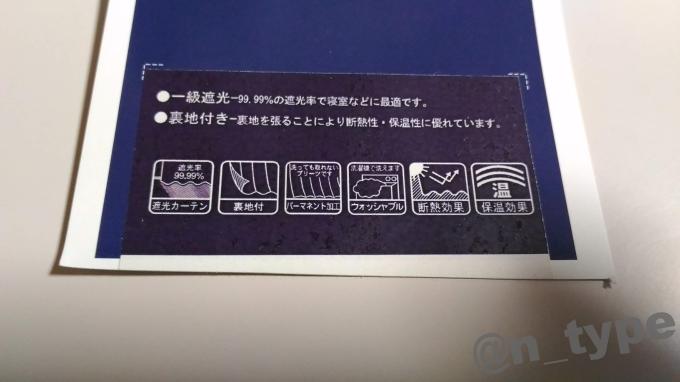 遮光1級カーテン 商品ラベル