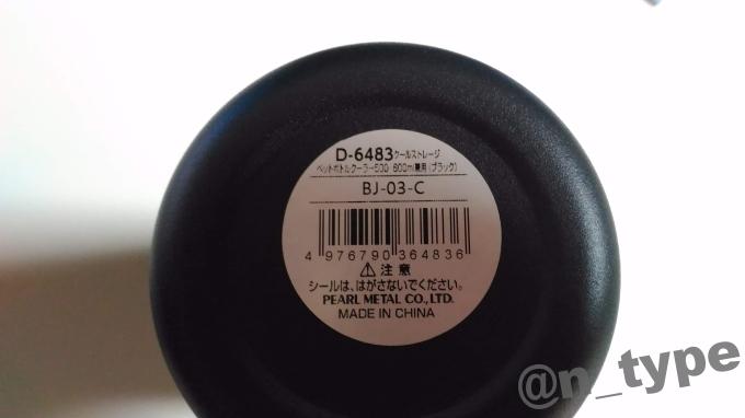 パール金属 クールストレージ ペットボトルクーラー500・600ml兼用 ブラック D-6483 裏面