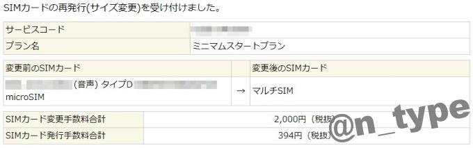 IIJmio SIMサイズ変更 受付完了画面