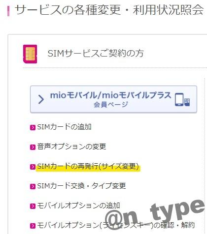 IIJmio SIMサイズ変更 再発行メニュー
