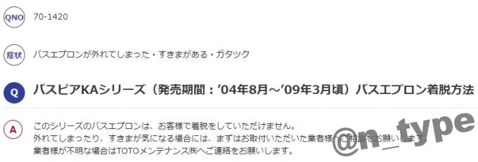 TOTO バスピアKAシリーズ エプロン取り外し不可