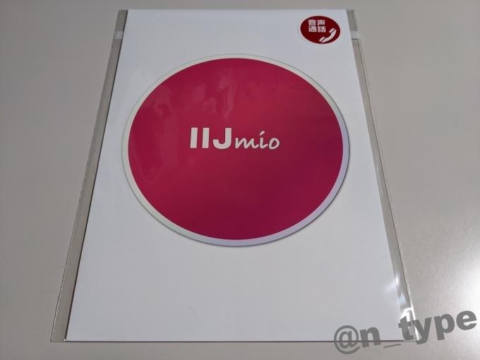 IIJmio SIMカード 台紙