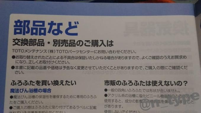 TOTO バスピアKA 説明書 部品番号記載なし
