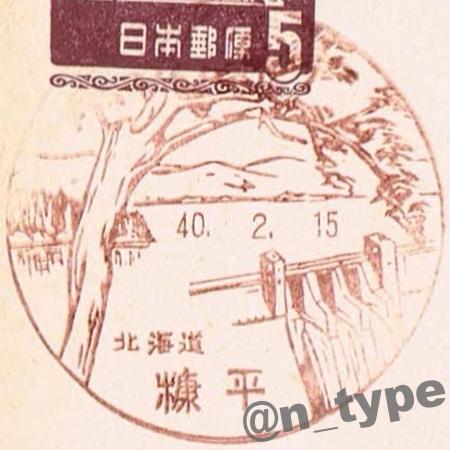 910790_糠平_19650215_糠平ダム